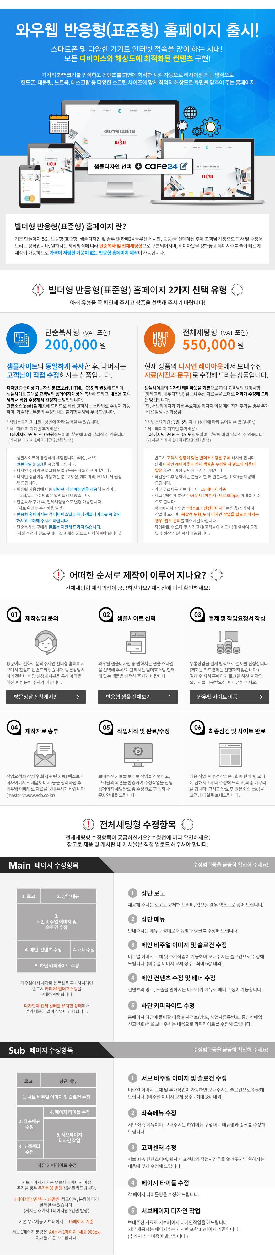 와우웹 상세페이지 표준형